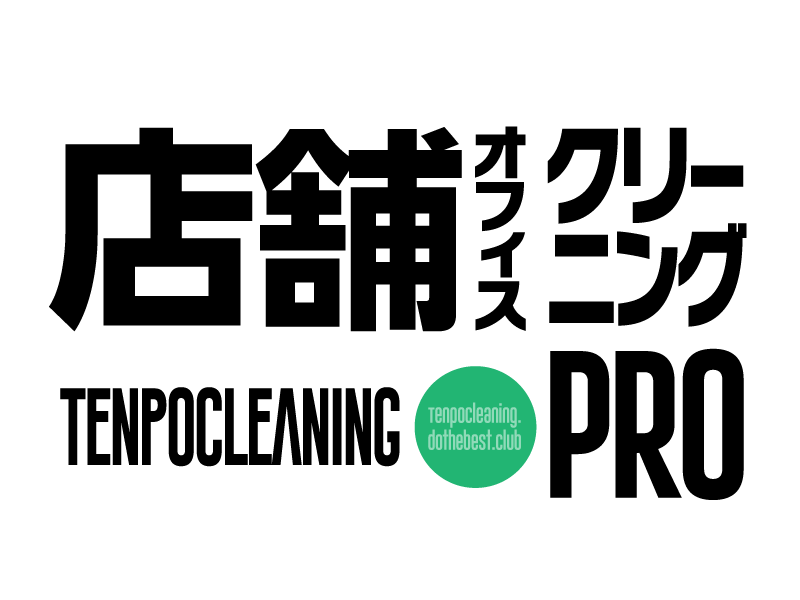 店舗クリーニングPRO [大阪(豊中市・吹田市・枚方市・高槻市・箕面市・堺市 府下全域)〜京都・奈良・神戸 全域対応]